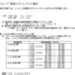 <28MHz帯以上のアマチュアバンドで>JARL関西地方本部、5月8日(土)21時から15時間「2021年 関西地方3エリア 関西VHFコンテスト」開催