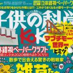 <特集は「雑草たちのサバイバル大作戦」>誠文堂新光社が月刊誌「子供の科学」2021年6月号を刊行
