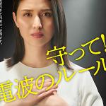 <イメージキャラクター、橋本マナミ>キャッチコピーは「守って! 電波のルール」、総務省が「令和3年度電波利用環境保護活動用」PRポスターを公表