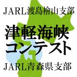 <本州側のJARL青森県支部と北海道側の渡島檜山支部が対抗戦>5月8日(土)18時から21時間にわたり「第19回 津軽海峡コンテスト」開催