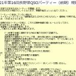 <5年間継続して参加証を集めると賞品贈呈>JARL長野県支部、「2021年 第16回 長野県QSOパーティー(前期)」を5月10日(月)から14日間開催