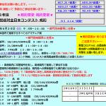 <部門によって時間帯が異なる>JARL島根県支部、6月20日(日)9時から7時間「第41回 島根対全日本コンテスト」開催