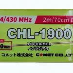 <全長710mm、短めのノンラジアルタイプ>コメット、飛びを追求した144/430MHz帯モービルアンテナ「CHL-1900」を新発売