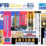 <新連載「Masacoの自由帳」がスタート>「月刊FBニュース」、10本の連載とニュース2本をきょう公開