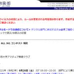 <デジタル(FT8/FT4)部門への参加局は注意書きの確認を>東京大学アマチュア無線クラブ、6月26日(土)に「第33回 ALL JA1コンテスト」開催