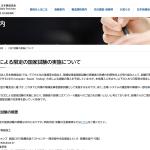 <東京・銀座のテストセンターで8月2日~23日に受験可能>日本無線協会、初の「CBT方式」による第四級アマチュア無線技士国家試験を実施