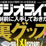 <アイコム ID-52の受信改造法を掲載! 第3特集は「アイワのラジオ」>三才ブックスが月刊「ラジオライフ」2021年8月号を刊行