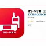 <IC-705に初対応>アイコム、iPhone/iPadなどのiOS端末に対応したD-STARアプリ「RS-MS1I」を更新