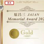 <交信有効期間は7月29日(木)から9月26日(日)まで>JARD、今年で最後の「原 昌三(JA1AN)メモリアルアワード2021」(JAIAアワード継承)を開催