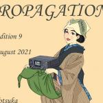 <過去最高のボリューム! 212ページ構成>BCLサークルのTDXC、会誌「PROPAGATION」第9号をPDFファイルで無償頒布開始