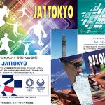 東京2020公式ロゴ付きも-- JARLが開設したオリンピック・パラリンピック特別記念局「JA1TOKYO」「8J※OLYMPIC」「8N※OLP」のQSLカード公表