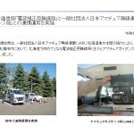 <北海道で初! 145MHz帯と430MHz帯で注意喚起>北海道総合通信局、電波規正用無線局とJARLアマチュアガイダンス局との連携運用を実施
