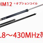 <別売コイルで1.8/1.9MHz帯、3.5/3.8MHz帯、4630kHzも運用可能>第一電波工業、移動運用に便利なMF~430MHz帯スクリュードライバー型アンテナ「RHM12」を発表