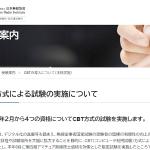 <各都道府県で少なくとも1か所の試験会場を設置予定>日本無線協会、来年2月から3・4アマと2・3陸特の国家試験をCBT方式で実施へ