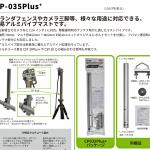 <マスト直径22~62mm対応のUボルトセットを同梱>コメット、移動運用時のアンテナ取付に適した簡易アルミパイプマスト「CP-035Plus+」を新発売