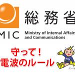 <免許を受けずにアマチュア無線局を開設>沖縄総合通信事務所、電波法違反の無線従事者(4アマ)に対し12日の行政処分