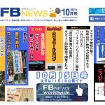 <簡易QRPパワー計の製作>「月刊FBニュース」、7本の連載とニュース3本をきょう公開