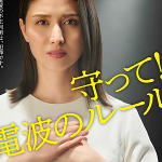 近畿総合通信局、兵庫県加西警察署管内の路上で免許を受けずに無線局(アマチュア無線)を不法に開設していた男を告発