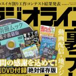 <第3特集は「昭和から令和の東芝ラジオ」>三才ブックスが月刊「ラジオライフ」2021年12月号を刊行