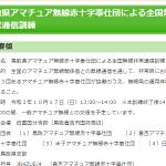 <訓練終了後、全国の一般局と交信予定>10月17日(日)13時から1時間、7MHz帯で「鳥取県アマチュア無線赤十字奉仕団による全国無線非常通信訓練」開催