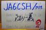 <直筆サイン&似顔絵入り>JA6CSH・タモリ(森田一義氏)と6mで交信したハムがいた!! 家宝になった「QSLカード」を公開