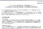 <記載例付き!「JT65」「FT8」などの手続きが大幅に簡素化>関東総合通信局、「アマチュア局の工事設計書における記載の簡略について」を公表
